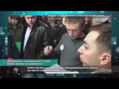 Телеканал АНТЕНА: Засідання у скандальній справі олега Бойка не відбулося