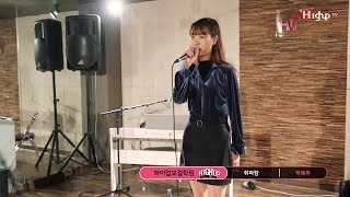 블랙핑크(BLACKPINK) - 휘파람(WHISTLE) Cover(Acoustic Ver.)