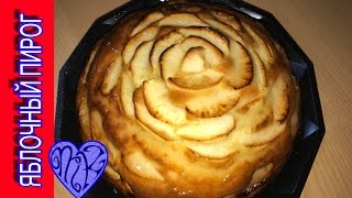 Шарлотка с яблоками за 10 минут + выпечка. Вкусная и сочная. Рецепт яблочного пирога.