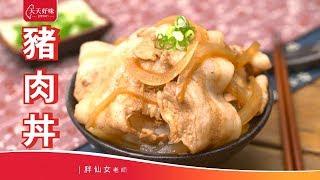 豬肉丼 豬肉蓋飯 日式丼飯主食料理食譜教學