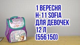 Розпакування 1 Вересня H-11 Sofia для дівчаток 12 л 556150