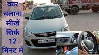 Learn car driving | how to drive a car in hindi | कार चलाना सीखें आसानी से हिन्दी में