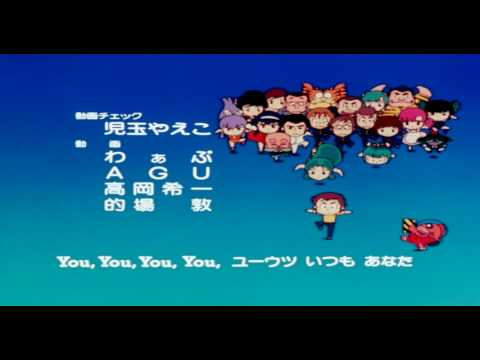 Urusei Yatsura - Ending 4 - Blu-Ray - Re-mastered [HD] [CC] ▶1:29