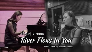 River flows in you| Relaxing, Beautiful piano music| 잔잔하고 편안한 음악