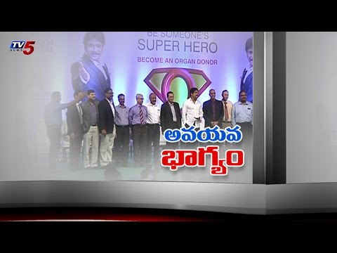 Hyderabad's World Record At Organ Donation : TV5 News