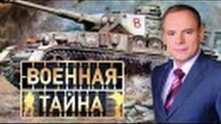 Военная тайна 13 сезон 1 серия 2015_2016