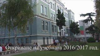 Откриване на новата академична 2016/2017 година в Икономически университет - Варна