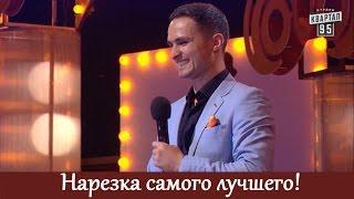 НАРЕЗКА самых смешных шуток и моментов из Рассмеши комика! ЛУЧШЕЕ из 12 сезона (часть 1)