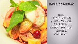 Десерт / Десерт из блинчиков / Десерт из блинов / Десерт с мороженым / Блинчики / Блины