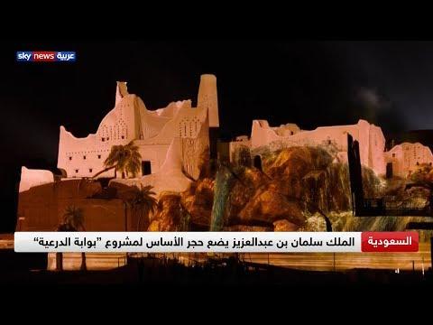 الملك سلمان بن عبد العزيز يضع حجر الأساس لمشروع -بوابة الدرعية-  - نشر قبل 2 ساعة