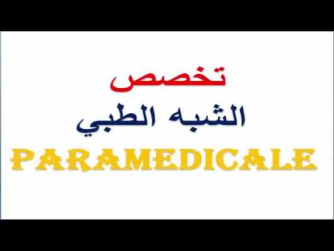 معلومات عن تخصص الشبه الطبي و كيفية الالتحاق به