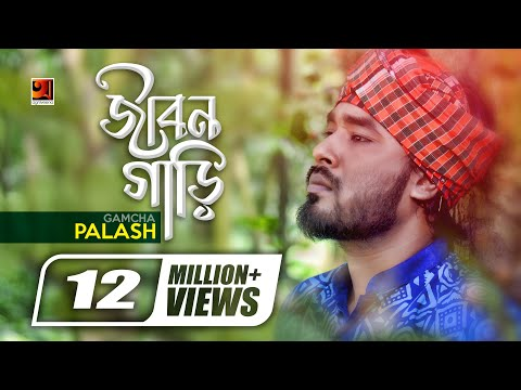 Jibon Gari | by Gamcha Palash | Eid Special Song 2018 |  Full Music Video |  ☢☢ EXCLUSIVE ☢