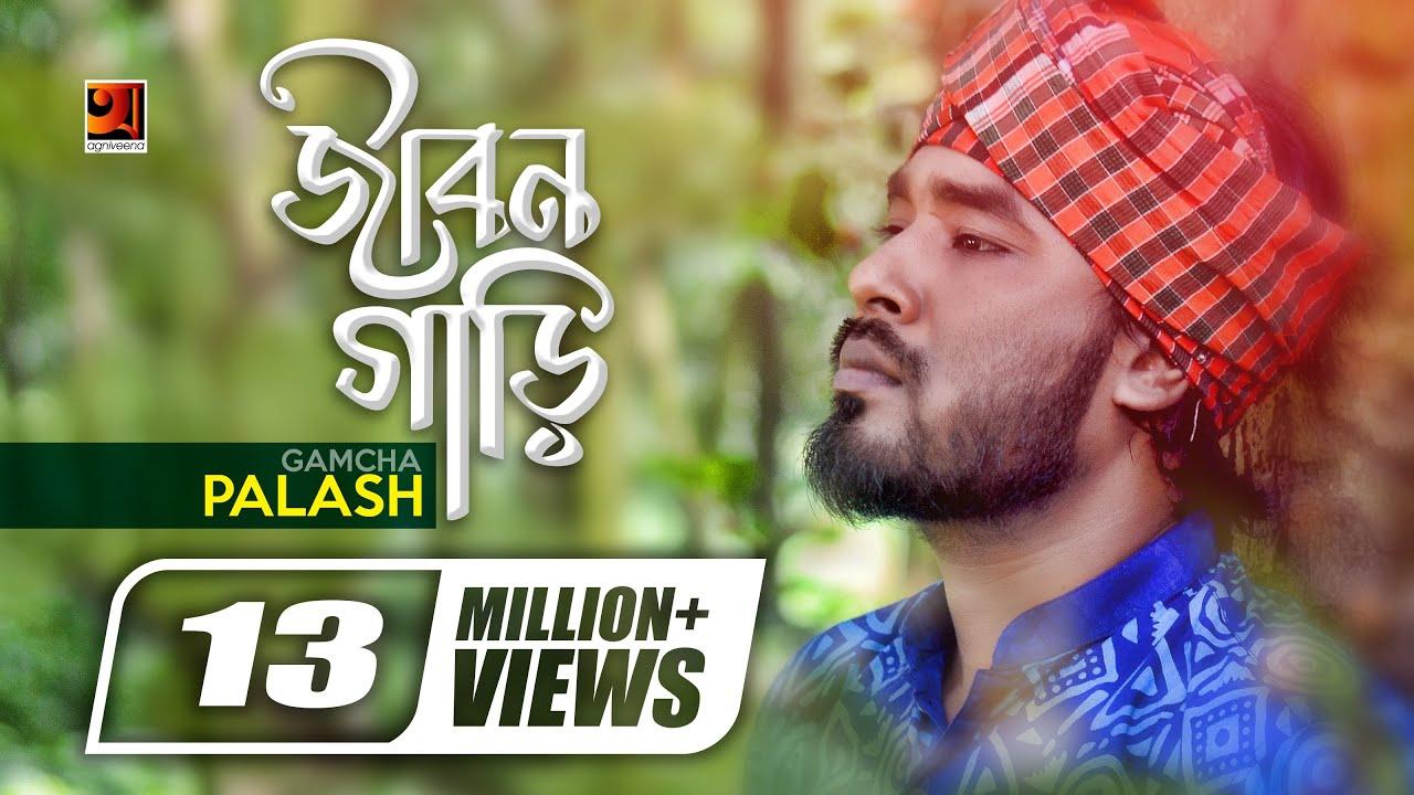 Jibon Gari | by Gamcha Palash | Eid Special Song 2018 |  Full Music Video |  ☢☢ EXCLUSIVE ☢