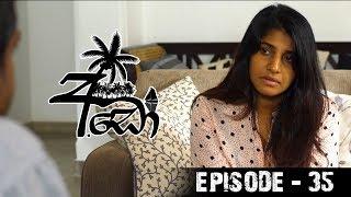 අඩෝ - Ado | Episode - 35 | Sirasa TV Thumbnail