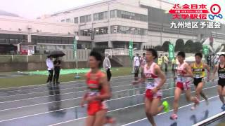 第45回 全日本大学駅伝対校選手権大会|九州地区予選