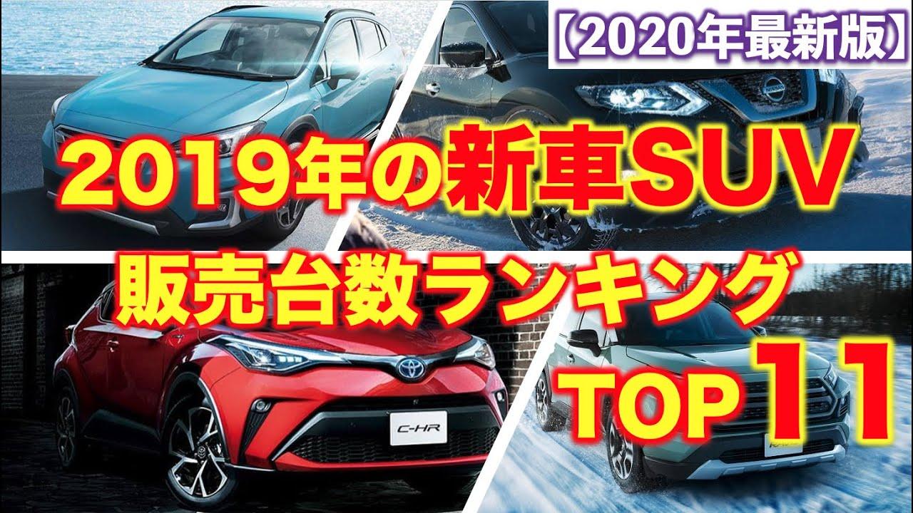 2019年【新車SUV】販売臺數ランキングTOP11!今年の年間販売臺數も予想してみた! - YouTube