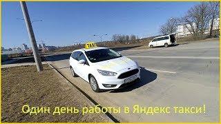Один день работы в Яндекс такси в Минске!