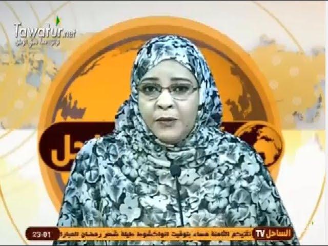 نشرة أخبار قناة الساحل 12-06-2017- جميلة بنت محمد الهادي