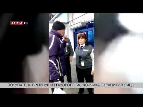 В Красноярске покупатель брызнул из газового баллончика в лицо охраннику