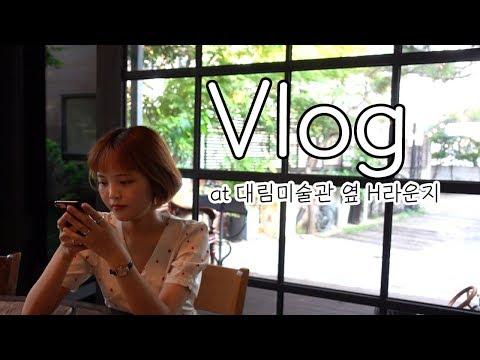 토토의 오랜만의 일상 브이로그 ♡ / 대림미술관맛집 종로H라운지 먹방 vlog