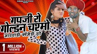 Gapji Ba Comedy - Gapji Ba Ro Golden Chashmo | Mahendra Singh - गपजी बा रो गोल्डन चश्मों | SFS