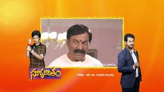 Suryakantham | Premiere Episode 366 Preview - Jan 20 2021 | Before ZEE Telugu