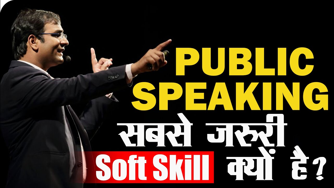 The no 1 skill which can make you rich - Public Speaking - How to Improve?