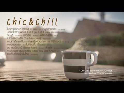 รวมเพลงเพราะ Chic & Chill   Official Music Long Play