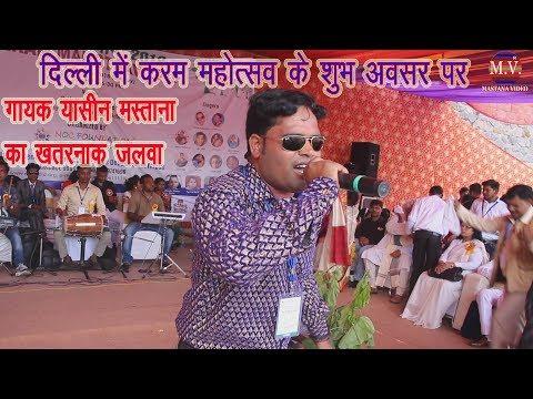 दिल्ली में करम महोत्सव के शुभ अवसर पर गायक -यासीन मस्ताना का नागपुरी जलवा