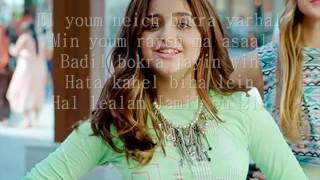 Live In The Moment by Hala Al turk Karaoke