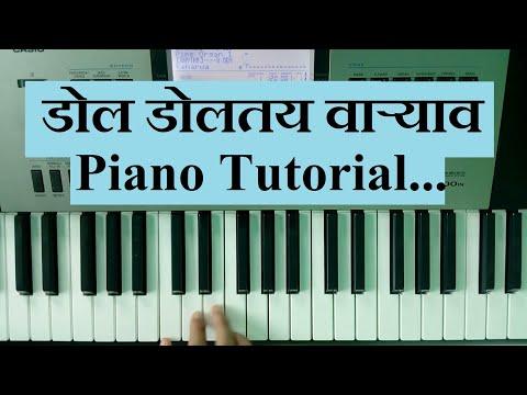 Piano Tutorial | Dol Doltay Varyavar | Marathi Koligeet