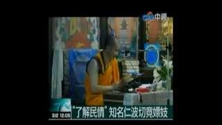 Q12 Scandal Related to Tantric Practices in Taiwan TV