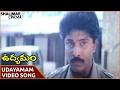 Udyamam Movie || Udayamam Video Song || Bhanu Chander, Yamuna || Shalimarcinema