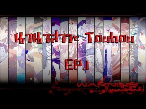 นานาสาระ Touhou EP.1 - Touhou คืออะไร?