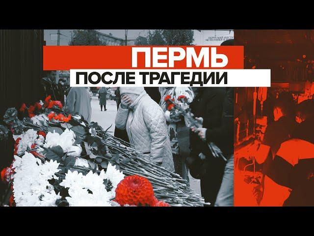 Стихийный мемориал и очередь доноров: в Перми объявлен траур после стрельбы в университете
