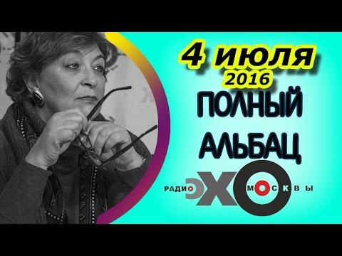 Кто идёт в Госдуму? | радио Эхо Москвы | Полный Альбац | радио Эхо Москвы | HD-версия