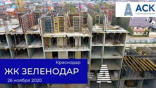 ЖК Зеленодар от застройщика АСК в Краснодаре ➤видео отчет о строительстве на ноябрь 2020 🔷АСК