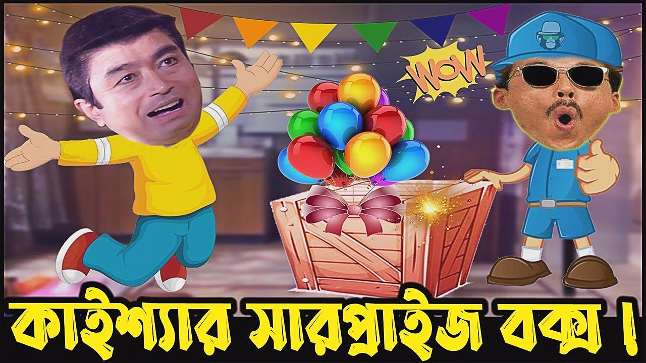 Kaissa Funny Surprise Box | কাইশ্যার সারপ্রাইজ বক্স | Bangla New Comedy Drama