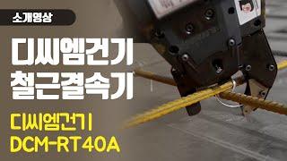 자동 철근 결속기 DCM-RT40A 소개 / 디씨엠건기