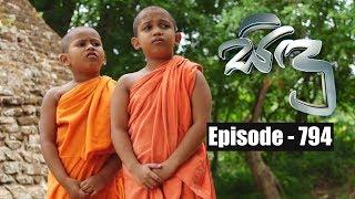 Sidu | Episode 794 22nd August 2019 Thumbnail