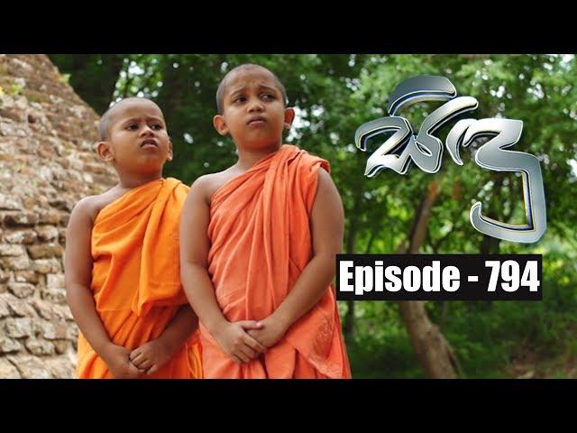Sidu | Episode 794 22nd August 2019