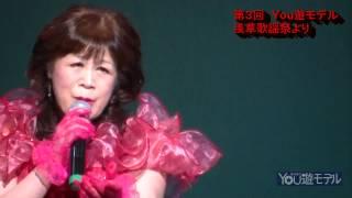 第三回You遊モデル浅草歌謡祭のステージから 藤まりこさんの「天の川哀...