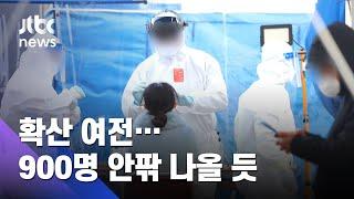 신규확진 900명 안팎 전망…가족·지인간 일상감염 '비상' / JTBC 아침&