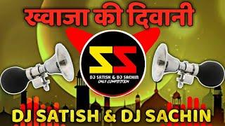 Khwaja Ki Deewani - Competition Mix - |Unreleased| -  Dj Satish And Sachin - 2019