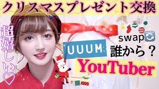 【豪華】UUUMのクリスマスプレゼント交換したよ🎄〜Christmas gift swap〜