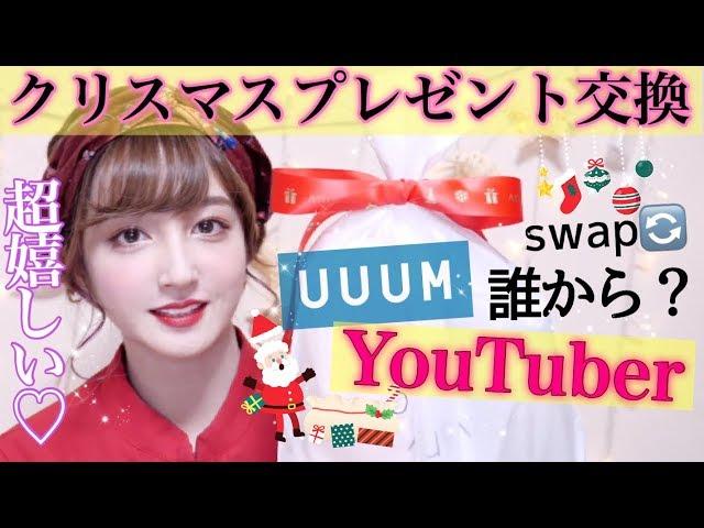 【豪華】UUUMのクリスマスプレゼント交換したよ〜Christmas gift swap〜