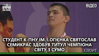 Студент К-ПНУ ім. І.Огієнка Святослав Семикрас здобув титул Чемпіона світу з сумо