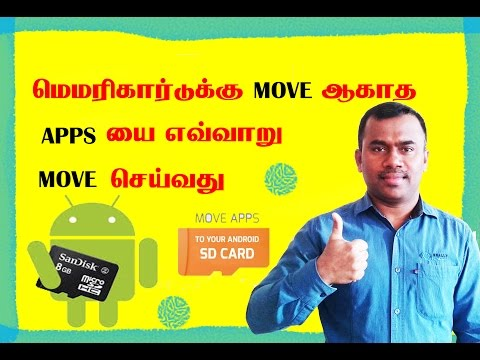 HOW TO MOVE APPS TO SD CARD  SIMPLE (NO  ROOT )TAMIL