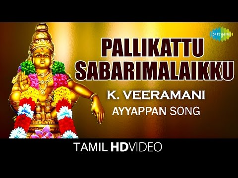 Pallikattu Sabarimalaikku | பள்ளிக்கட்டு | HD Tamil Video | K. Veeramani | Ayyappan Devotional Songs