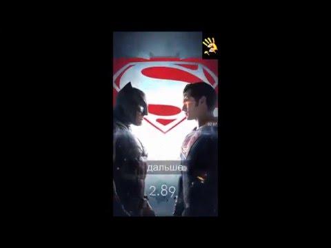 Бэтмен против Супермена игра на ios/android